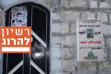 כרזות בשכם לזכר איהאב איסלים, בן 17, שנורה בראשו על ידי צלף צבאי