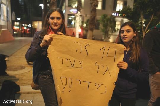 הפגנה למען שחרורה של הילדה מלאכ אלח'טיב. הקריה, תל אביב 29 בינואר 2015. (אורן זיו/אקטיבסטילס)