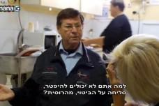 """צילום מסך מתוך הסדרה """"הישראלים החדשים"""". ערוץ 10"""