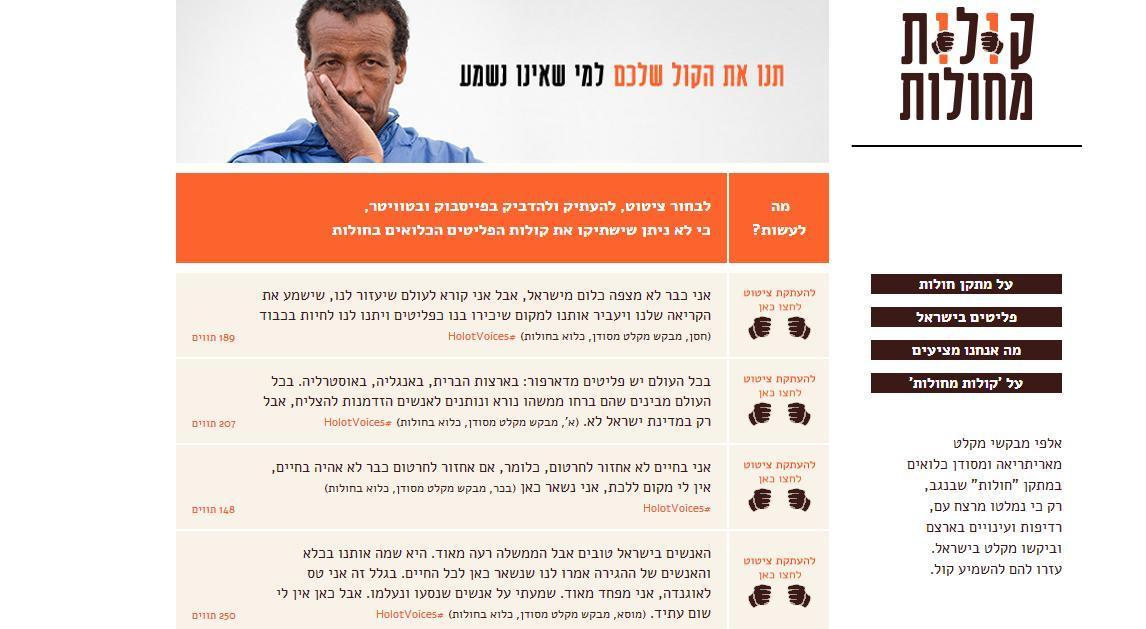 קולות מחולות . צילום מסך מתוך אתר הפרוייקט