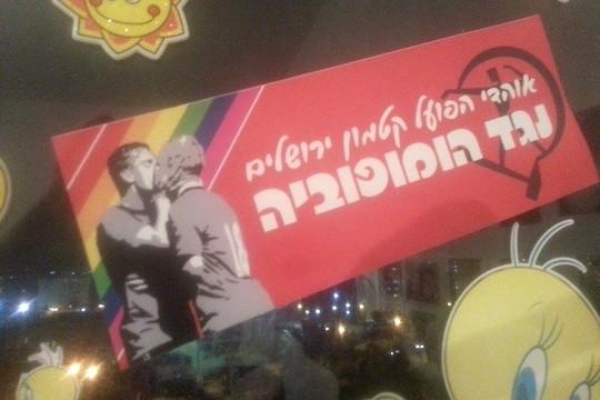 """סטיקר נגד הומופוביה (באדיבות עמוד """"אוהבים את קטמון - שונאים גזענות"""")"""