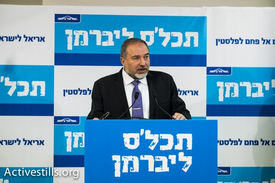 """ליברמן מציג את הקמפיין שלו """"אריאל לישראל, אום אל פאחם לפלסטין"""" (יותם רונן/אקטיבסטילס)"""