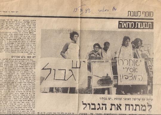 """הפגנת יש גבול, 1982, נעם קמינר משמאל (מתוך """"על המשמר"""")"""