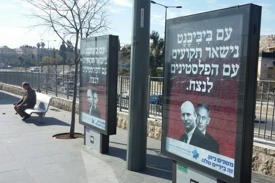 """שנאת האחר ושל הפחד """"להיתקע"""" ביחד. שלטי הקמפיין לאורך קו הרכבת הקלה בירושלים (צילום: אורי ארליך)"""
