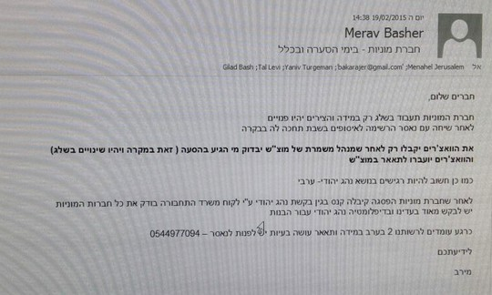 המייל ששלחה באשר לעובדים (צילום מסך)