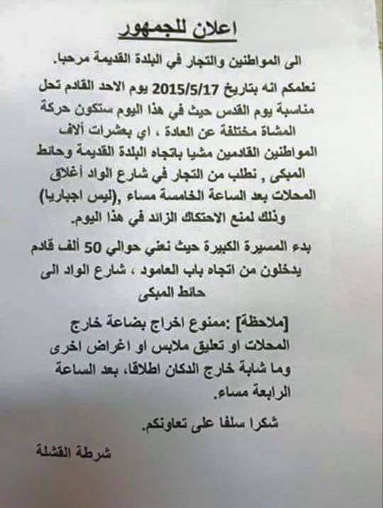 הודעת המשטרה לבעלי עסקים בעיר העתיקה (מקור: 0202)