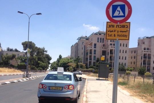 שלט שאוסר על לימודי נהיגה בשבתות וחגים בשכונת ארנונה בירושלים (צילום באדיבות אכרם טוטח)