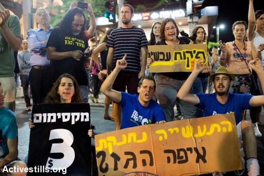 הפגנה נגד מדיניות הממשלה בתחום הגז, תל אביב, מאי 2015 (יותם רונן / אקטיבסטילס)