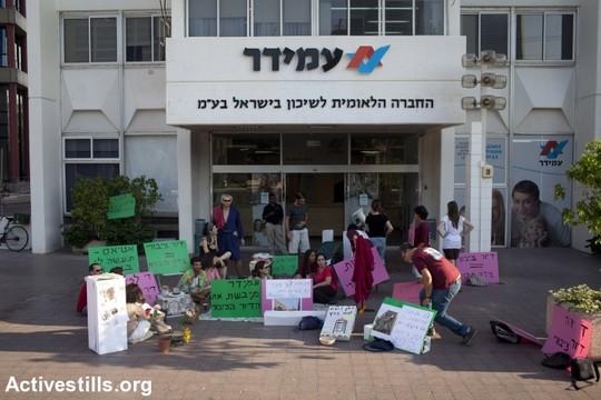 פעילי דיור ציבורי מפגינים מול משרדי עמידר, אוגוסט 2011 (אורן זיו/אקטיבסטילס)