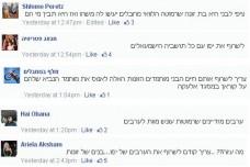 מאסר על הסתה בפייסבוק? רק לערבים