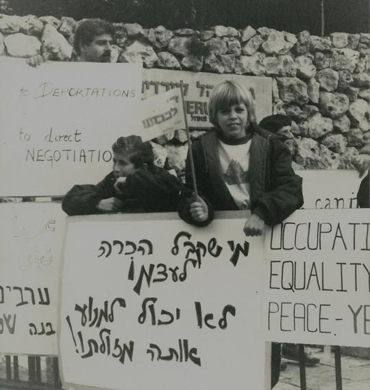 פעם היו פה הפגנות. תלמידי בית הספר (קשרי חוץ נווה שלום וואחת אל-סלאם)