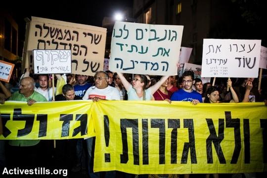 הפגנה נגד שוד הגז, תל אביב (יותם רונן / אקטיבסטילס)