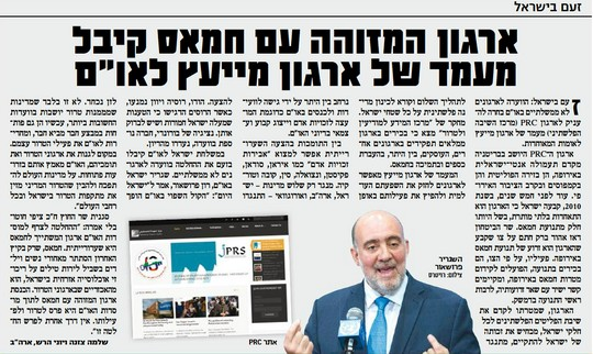 הכתבה בישראל היום
