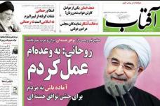 """""""יום שני הגורלי"""" - התקשורת האיראנית חוגגת את ההכרזה הצפויה על הסכם הגרעין"""