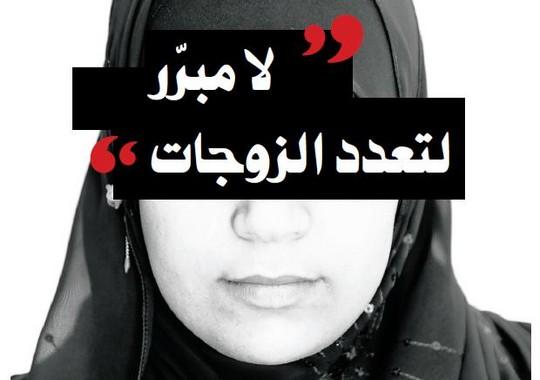 """""""אין תירוץ לריבוי נשים"""". מתוך קמפיין ועד הפעולה לשוויון בענייני אישות"""