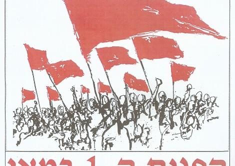 """""""זו הדרך"""",  27.4.1994: במה נרחבת למאבקים חברתיים"""