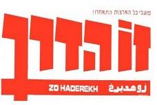 """""""זו הדרך - אחרת איננה"""": חמישים שנה לעיתון המפלגה הקומוניסטית"""
