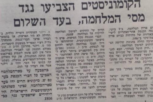 """מתוך """"זו הדרך"""", יוני 1967. מבחן פוליטי ראשון."""