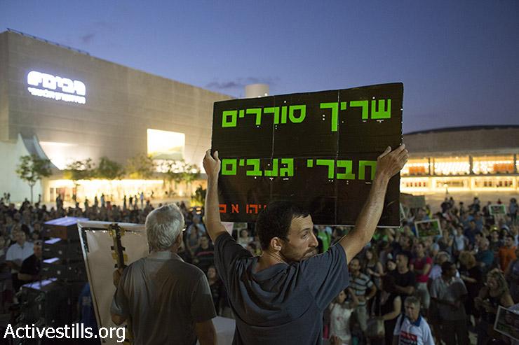 הפגנה נגד הפרטת וייצוא הגז הטבעי שנמצא בים התיכון, תל אביב, 26 ביולי, 2015. (אורן זיו/אקטיבסטילס)