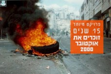 אירועי אוקטובר 2000. התמונה באדיבות ארגון עדאלה