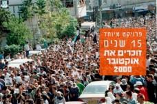 הפגנה בצפון בזמן אירועי אוקטובר 2000 (צילום באדיבות עדאלה)