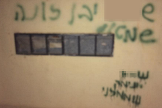 כתובת הנאצה שרוססה על קיר הבניין בו מתגורר ש'