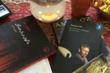 לקרוא עמוס עוז בטהראן