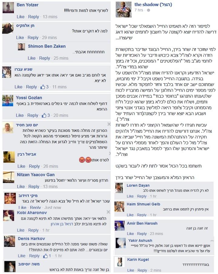 """צילום מסך מעמוד הפייסבוק של """"הצל"""""""