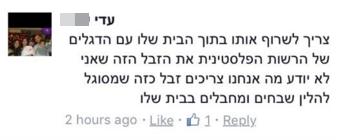 איומים על חייו של ש' בתגובה לסטטוס שפרסם איש הימין הקיצוני יואב אליאסי