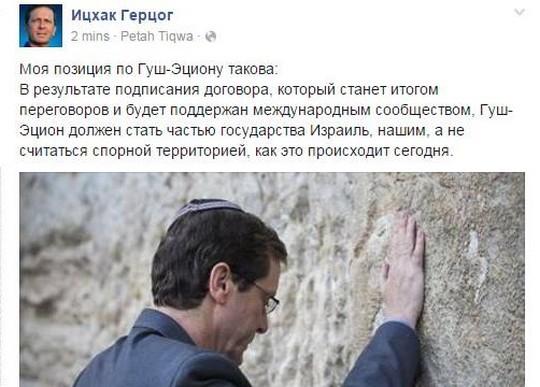 הפוסט המתוקן - צילום מסך מתוך עמוד הפייסבוק של יצחק הרצוג ברוסית