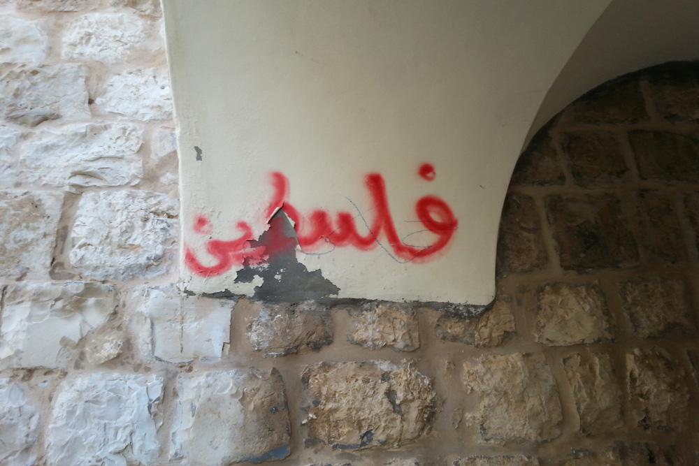 """גרפיטי """"פלסטין"""" בבית לחם. למה למישהו לכתוב את זה? (מאיה גוארניירי)"""