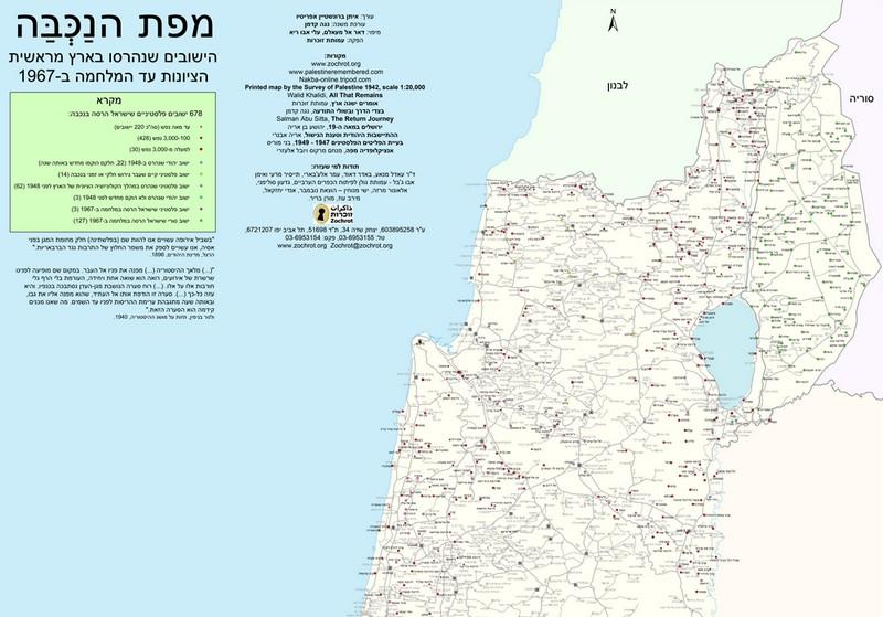 מפת הנכבה הראשונה בעברית, החלק הצפוני. זוכרות