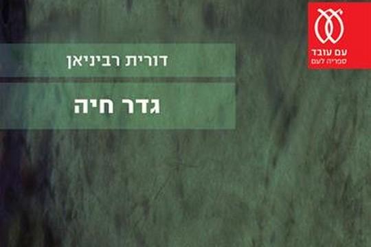 """עטיפת """"גדר חיה"""" של דורית רביניאן, הוצאת עם עובד"""