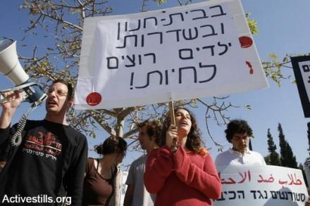 הפגנה נגד על המצור בעזה, אוניברסיטת תל אביב, 2005 (יותם רונן / אקטיבסטילס)