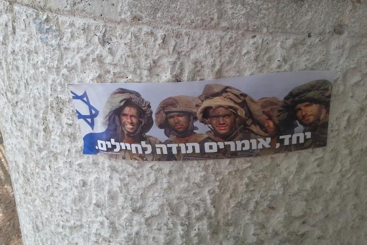 מדבקות מעטרות את רחובות וסימטאות ירושלים במהלך המתקפה על עזה ב-2014 . צילום: מאיה גוארניירי