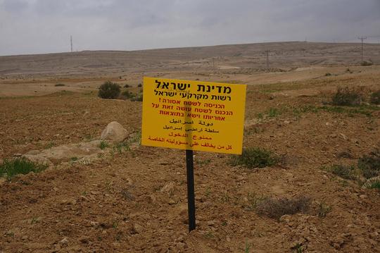 שלט של רשות מקרקעי ישראל שהוצב לאחר הרס יבולים בנגב (מיכל רותם / פורום דו-קיום בנגב)