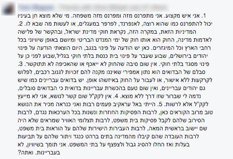 תגובתו של יועץ התקשורת של רשות מקרקעי ישראל בפייסבוק (צילומסך)