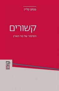 קשורים, מנחם קליין, הוצאת הקיבוץ המאוחד