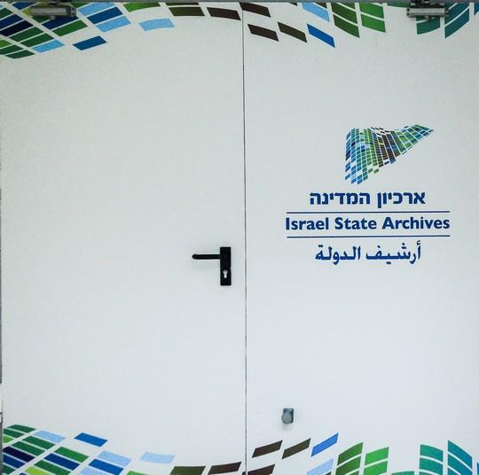 דלתות ארכיון המדינה, ירושלים (באדיבות עקבות: המכון לחקר הסכסוך הישראלי-פלסטיני)