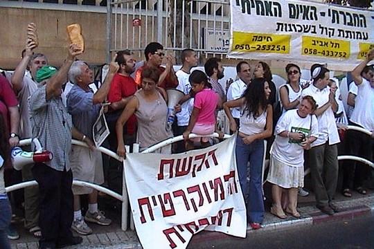 פעילי הקשת הדמוקרטית המזרחית בהפגנה (הצילום באדיבות הקשת הדמוקרטית המזרחית)