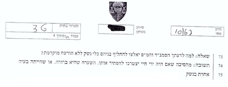 """מפקד הגדוד מתוך חקירת מצ""""ח"""