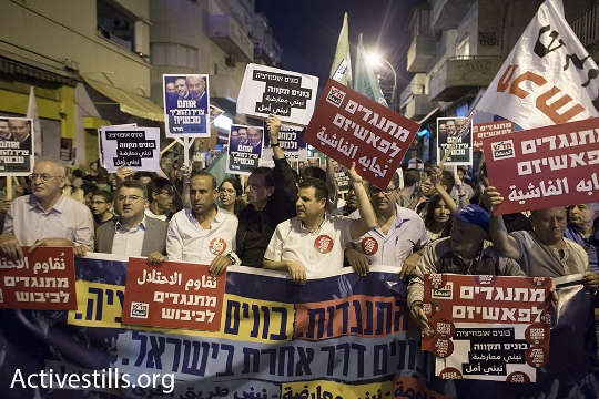 """חברי כנסת של חד""""ש בצעדה נגד ממשלת הימין הקיצוני (אורן זיו / אקטיבסטילס)"""
