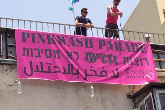 """מפגינים קווירים קוראים """"די לכיבוס, די לפינקווש"""". מצעד הגאווה בתל אביב, יוני 2016 (חן משגב)"""