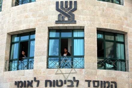 המוסד לביטוח לאומי, ירושלים (יוסי זמיר / פלאש90)