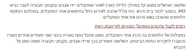 מתוך דיווח חדשות 2