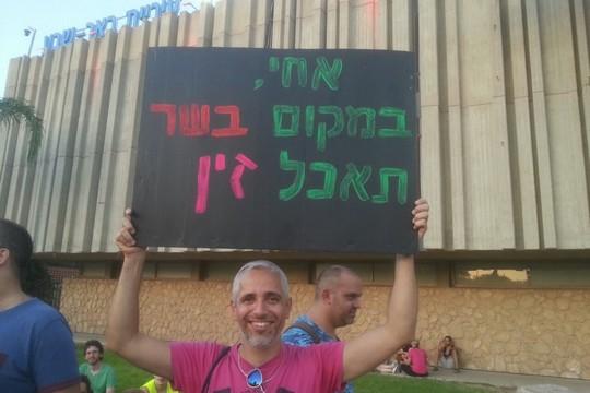 עצרת הקהילה הגאה מול עיריית באר שבע (אלמה ביבלש)