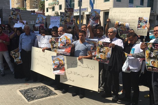 מפגינים מחוץ לבי המשפט המחוזי בלוד בתמיכה במשפחת דוואבשה (סמאח סלאימה)