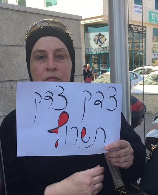 הפגנת תמיכה במשפחת דוואבשה מחוץ לבית המשפט המחוזי בלוד (סמאח סלאימה)
