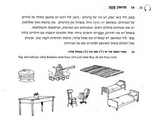 מתוך הספר 'עברית מן ההתחלה'