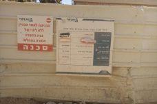 """אתר בנייה של חברת י.ח. דמרי בע""""מ שבו נהרג הפועל מוחמד ג'בור (באדיבות הקואליציה למאבק בתאונות בניין)"""